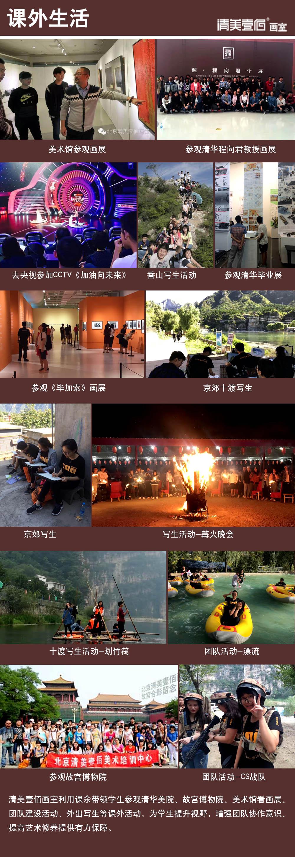 北京清美壹佰画室 参观写生 课外活动